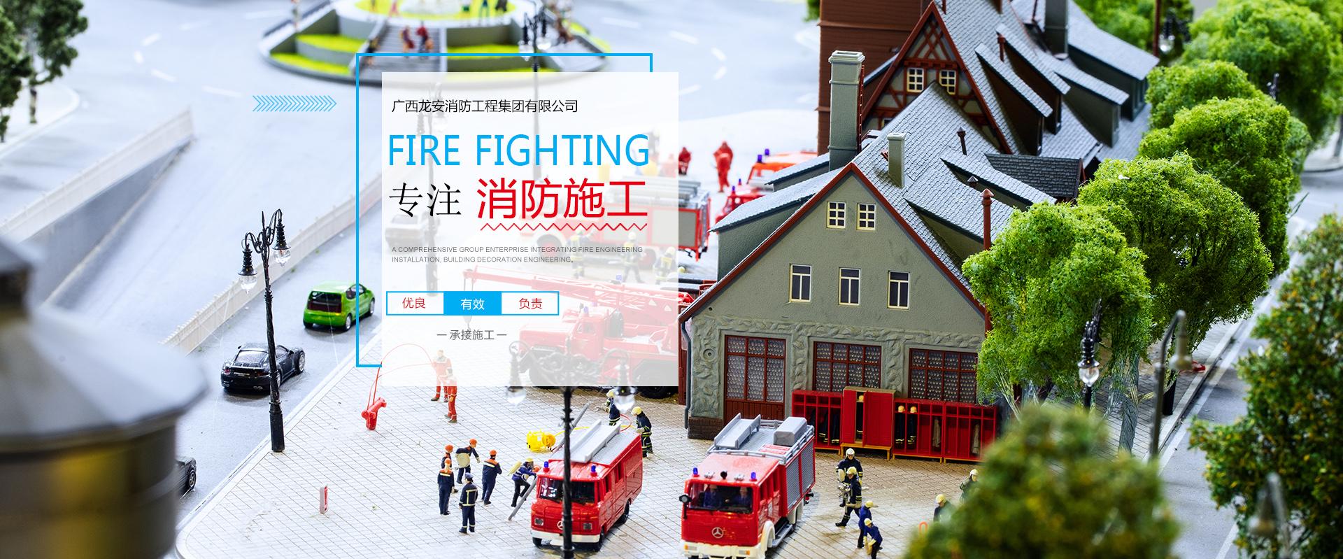 广西消防工程总包