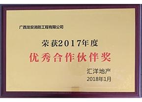 万博manbext手机官网登录注册、汇洋地产合作伙伴奖
