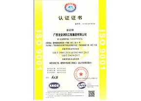 ISO质量体系认证副本